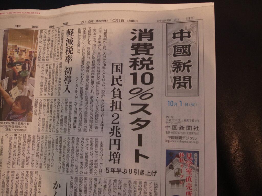 消費税10%スタート(中国新聞の第一面記事)