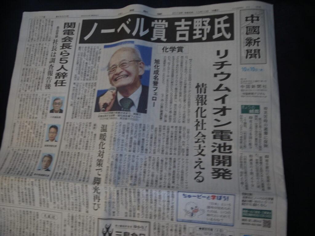 ノーベル賞 吉野氏(中国新聞第一面)