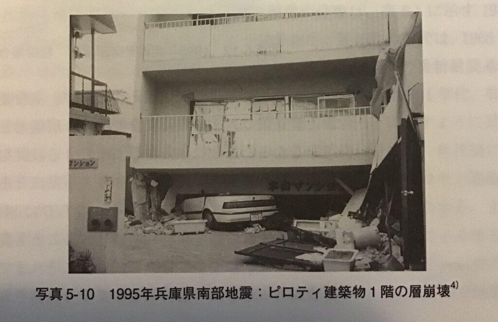 写真5-10 1995年兵庫県南部地震 ピロティ建築物1階の層崩壊