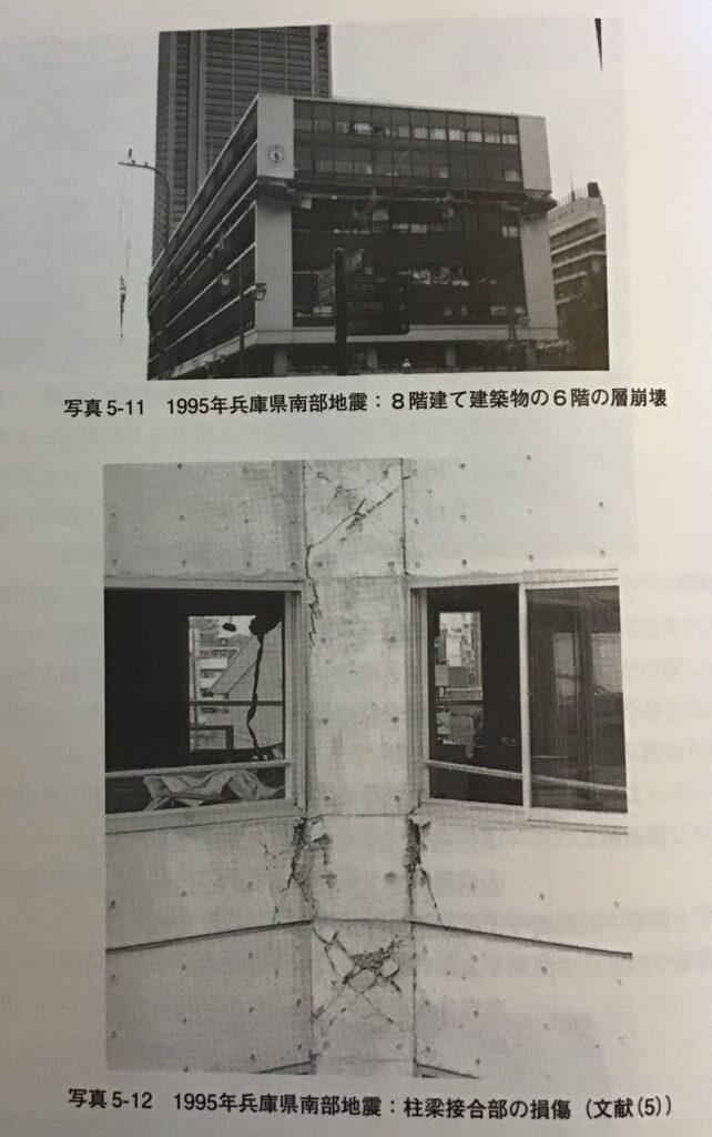 写真5-11 1995年兵庫県南部地震 8階建て建築物の6階の層崩壊
