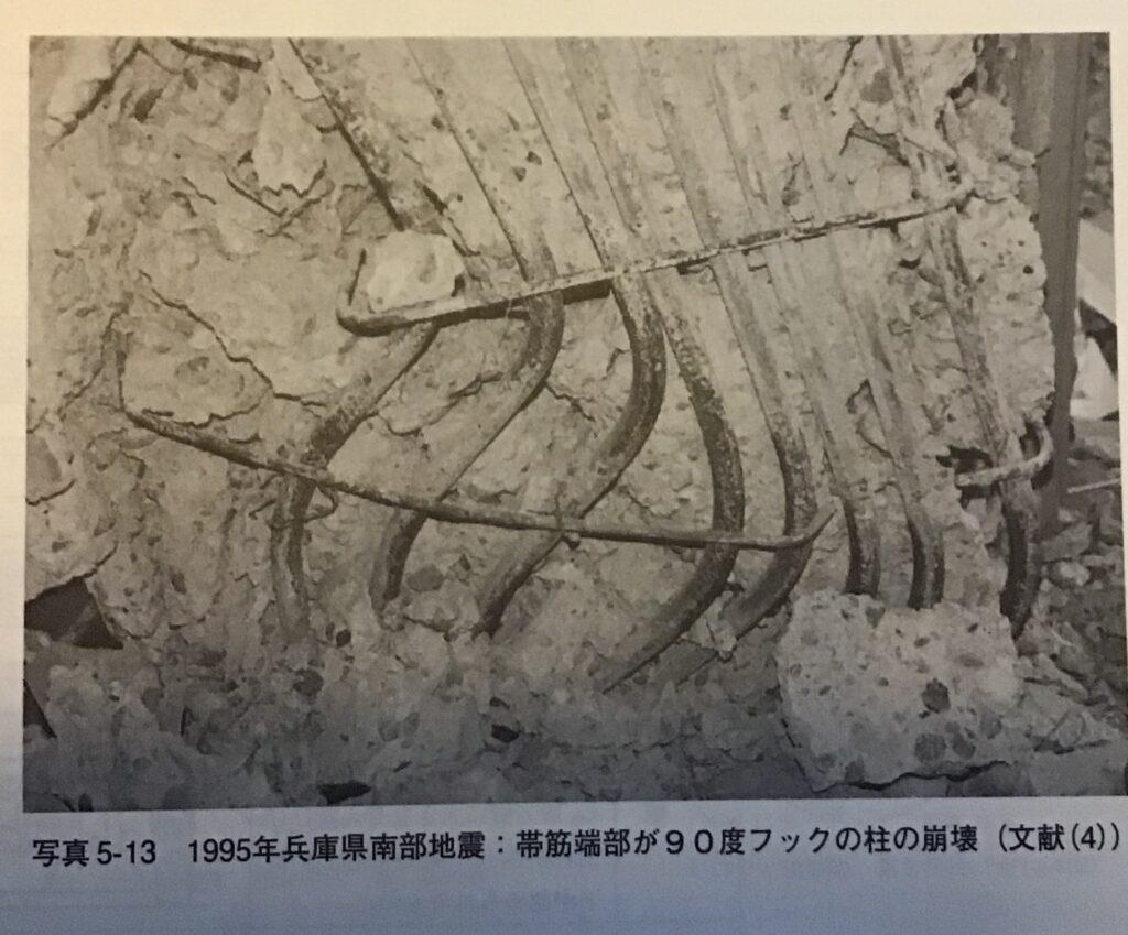 写真5-13 1995年兵庫県南部地震 帯筋端部が90度フックの柱の層崩壊