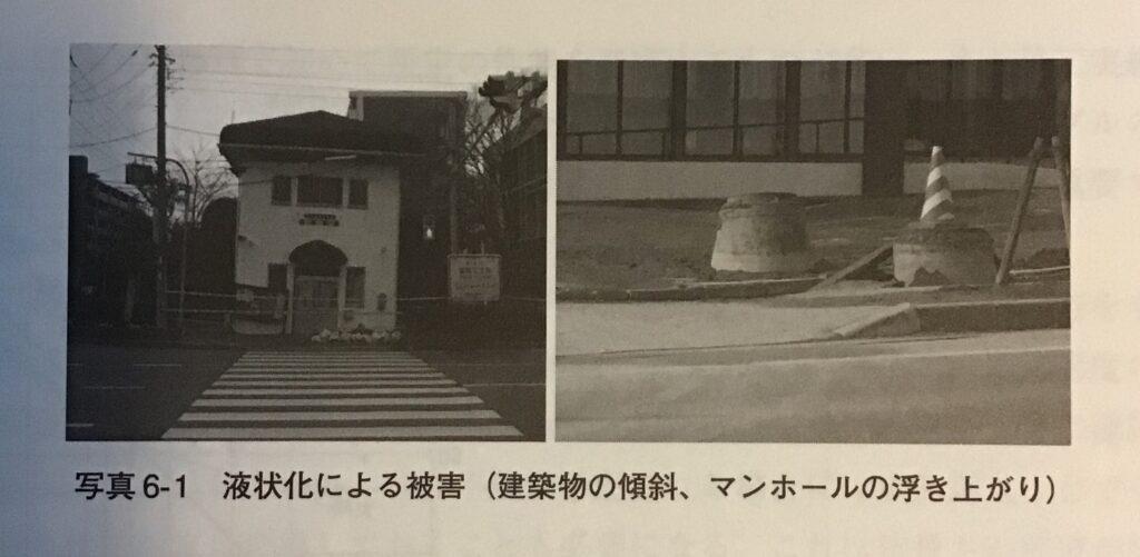 液状化による被害(建築物の傾斜,マンホールの浮き上がり)