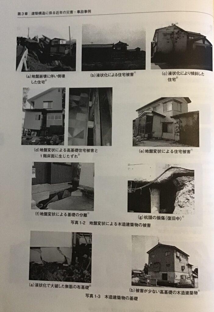 木造建築物の被害