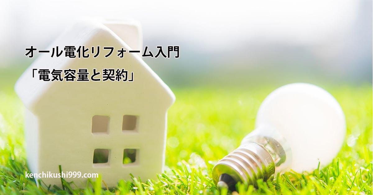 オール電化リフォーム入門「電気容量と契約」