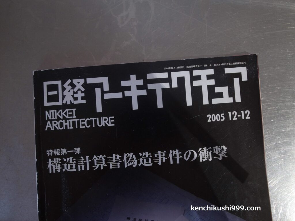 日経アーキテクチュア 2005 12-12号 表紙