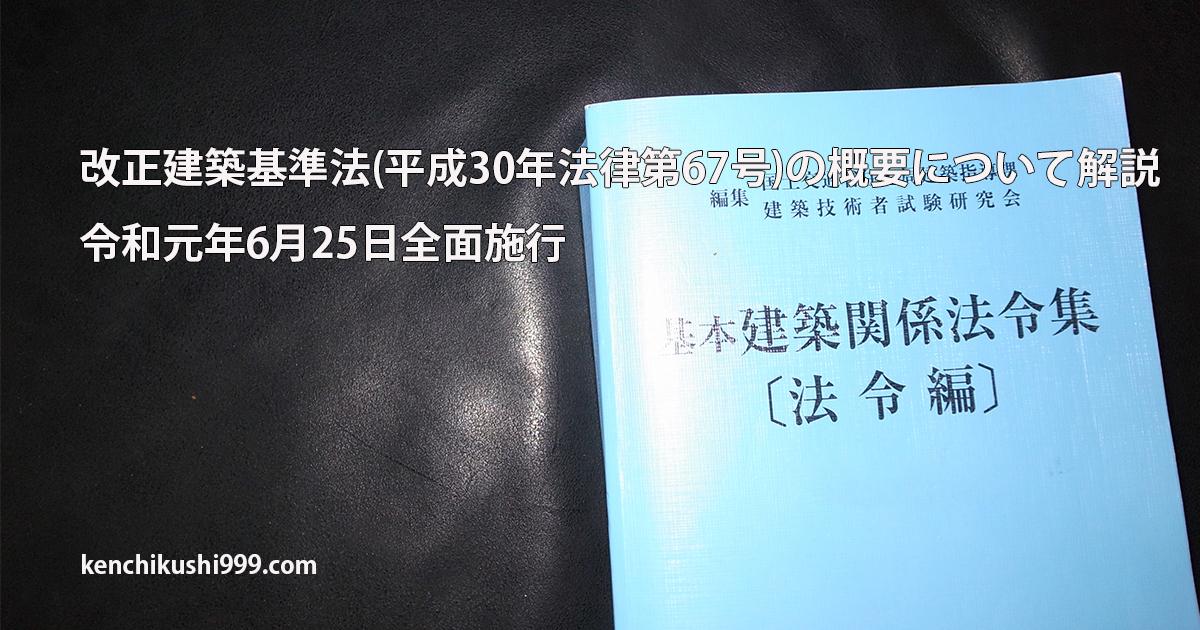 建築基準法改正 令和元年6月25日全面施行